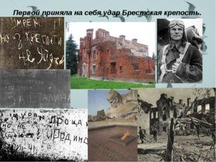 Первой приняла на себя удар Брестская крепость.