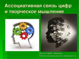Ассоциативная связь цифр и творческое мышление ОШ I-II ст. № 80 г. Макеевка У