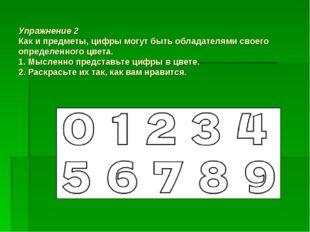 Упражнение 2 Как и предметы, цифры могут быть обладателями своего определенно