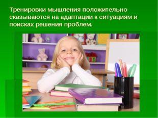Тренировки мышления положительно сказываются на адаптации к ситуациям и поиск