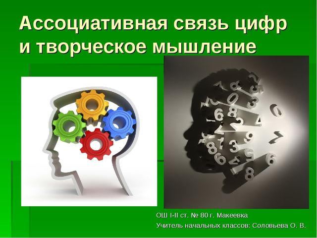 Ассоциативная связь цифр и творческое мышление ОШ I-II ст. № 80 г. Макеевка У...
