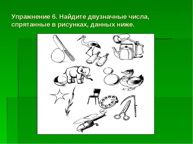 Упражнение 6. Найдите двузначные числа, спрятанные в рисунках, данных ниже.
