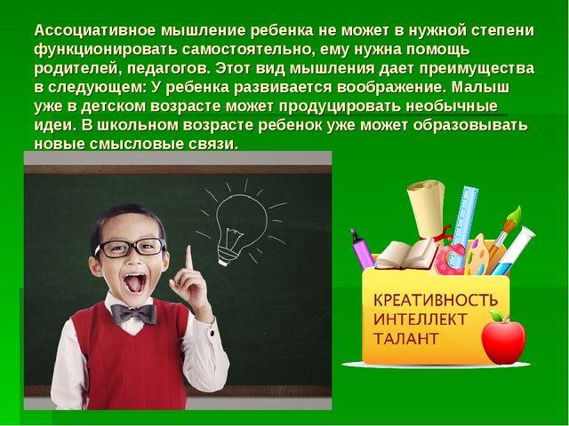 Ассоциативное мышление ребенка не может в нужной степени функционировать само...