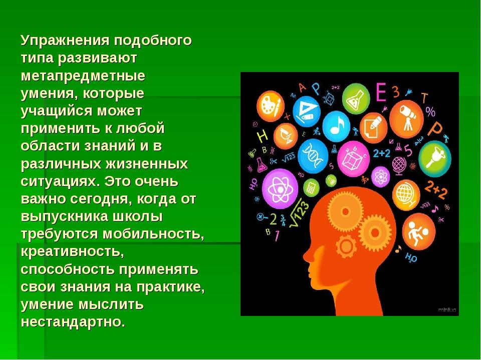 Упражнения подобного типа развивают метапредметные умения, которые учащийся м...