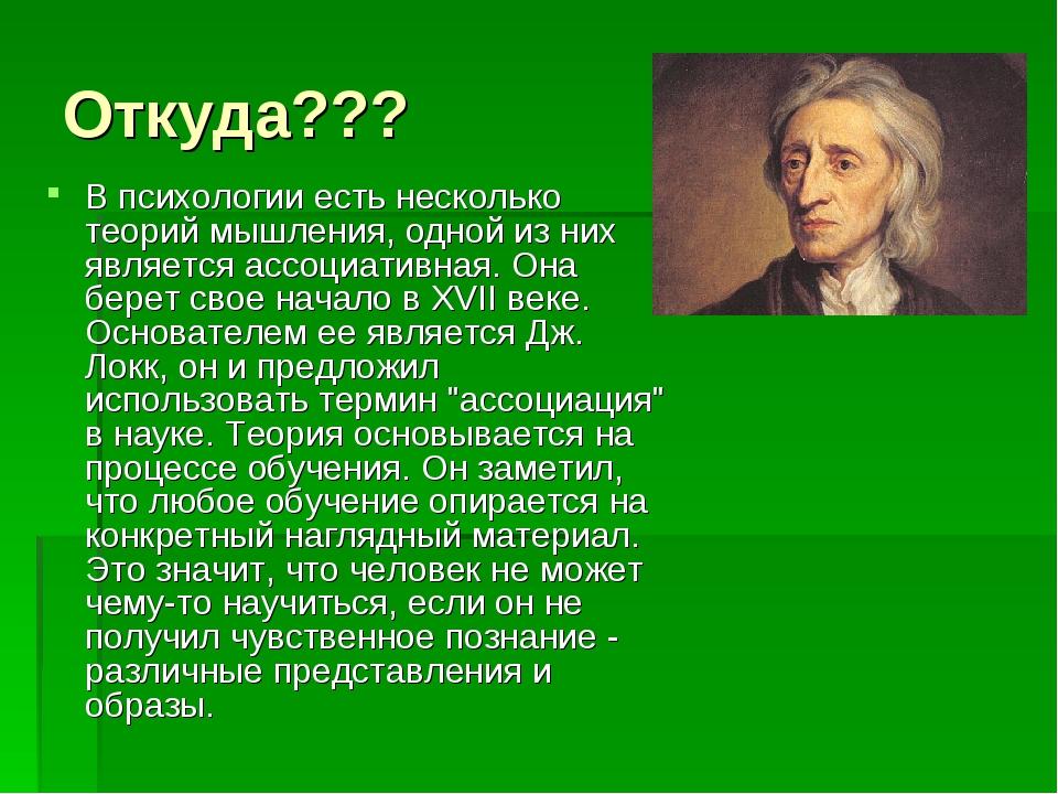 Откуда??? В психологии есть несколько теорий мышления, одной из них является...