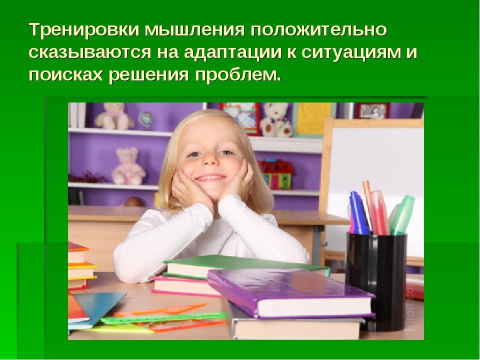 Тренировки мышления положительно сказываются на адаптации к ситуациям и поиск...