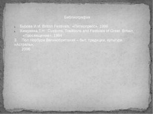 Библиография Бурова И.И. British Festivals, «Питерпресс», 1996 Химунина Т.Н.