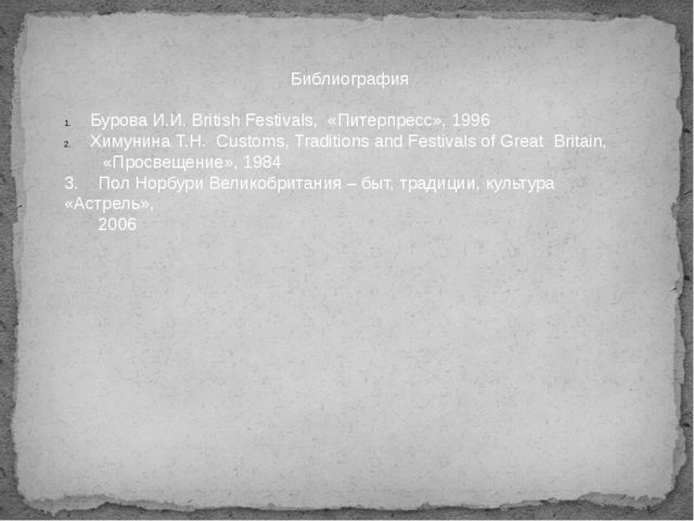 Библиография Бурова И.И. British Festivals, «Питерпресс», 1996 Химунина Т.Н....