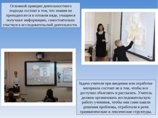 Основной принцип деятельностного подхода состоит в том, что знания не преподн