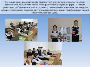 Для активизации познавательной и практической деятельности учащихся на уроках