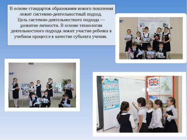 В основе стандартов образования нового поколения лежит системно-деятельностны...