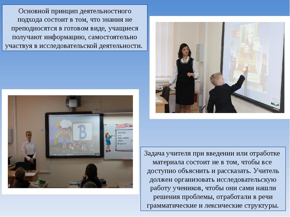 Основной принцип деятельностного подхода состоит в том, что знания не преподн...