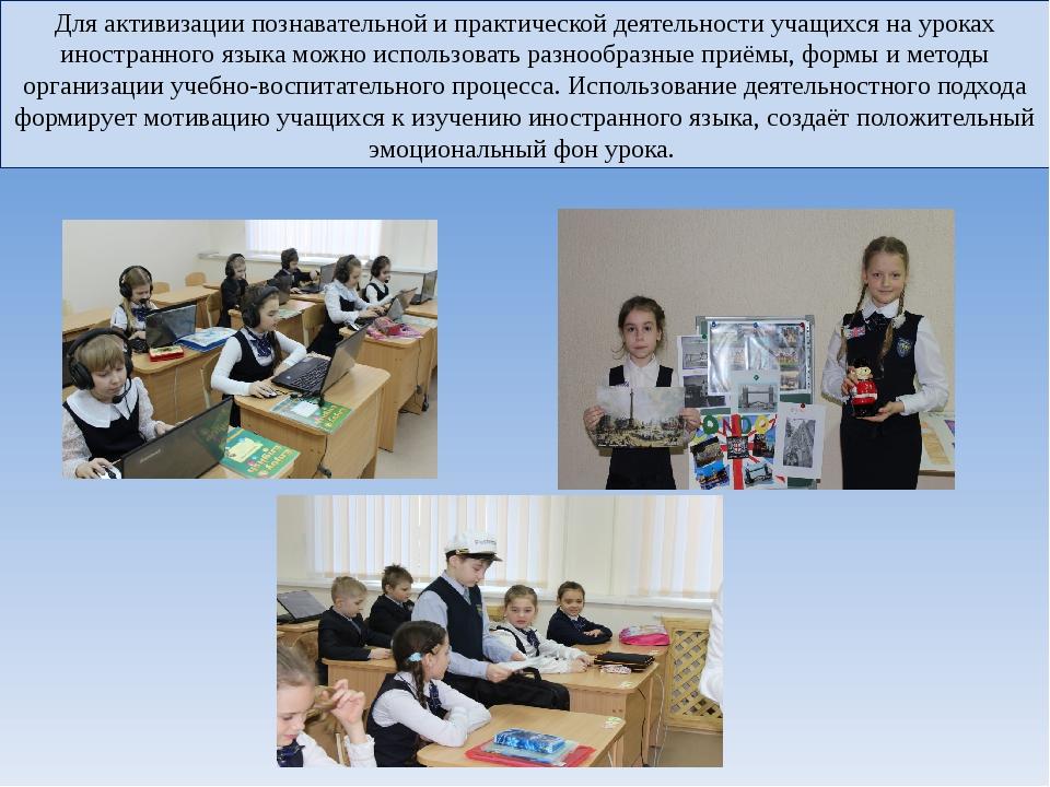 Для активизации познавательной и практической деятельности учащихся на уроках...