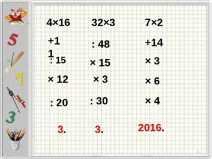 4×16 +11 : 15 × 12 : 20 3. 32×3 : 48 × 15 × 3 : 30 3. 7×2 +14 × 3 × 6 × 4 201