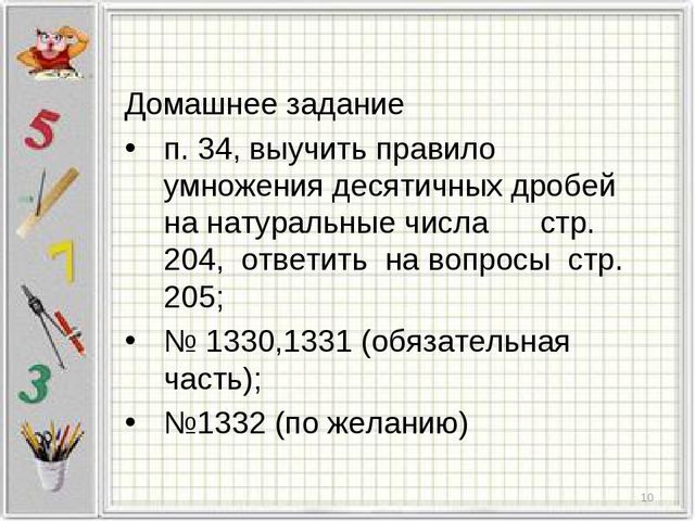 Домашнее задание п. 34, выучить правило умножения десятичных дробей на натур...