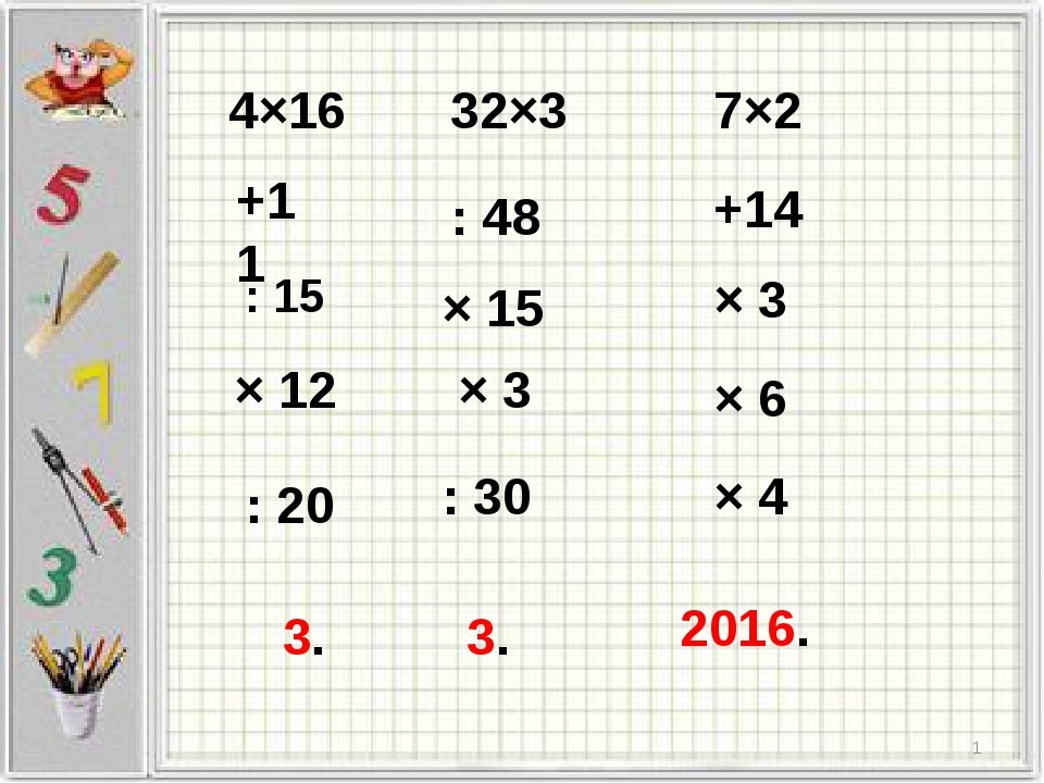 4×16 +11 : 15 × 12 : 20 3. 32×3 : 48 × 15 × 3 : 30 3. 7×2 +14 × 3 × 6 × 4 201...