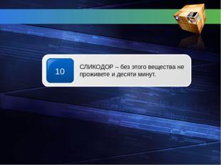 ХОД ИГРЫ 1 ТУР 2 ТУР 3 ТУР НАГРАЖДЕНИЕ Company LOGO LOGO