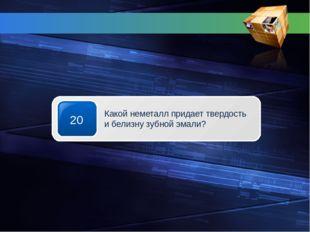Любимое занятие Дмитрия Ивановича Менделеева в часы отдыха. 40