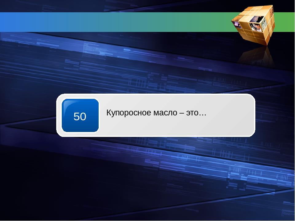 Какой химический элемент назван в честь России? 100