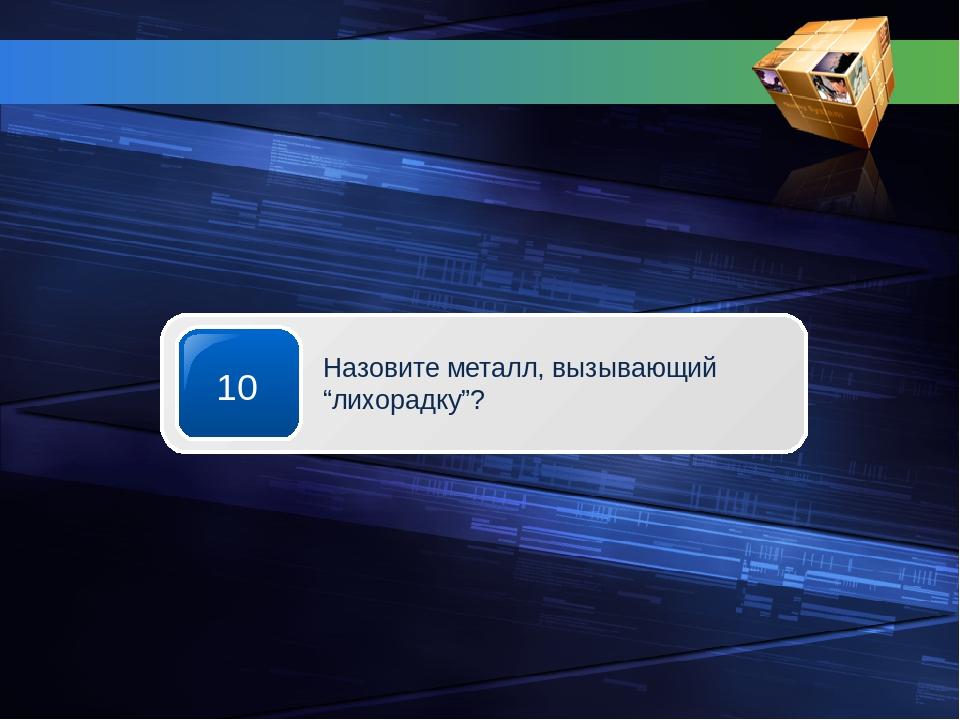 """Что отвечал Михаил Васильевич Ломоносов на вопрос """"Кто Вы по профессии?"""" Кот..."""