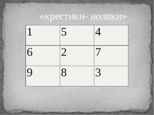 «крестики- нолики» 1 5 4 6 2 7 9 8 3