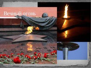 Олимпийский огонь Вечный огонь
