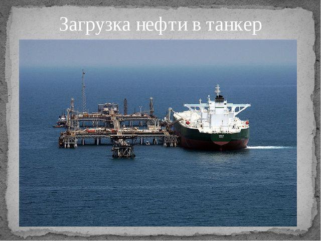 Загрузка нефти в танкер