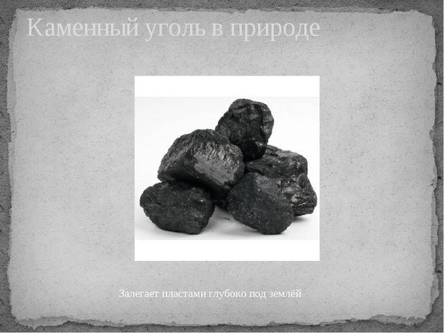 Каменный уголь в природе Залегает пластами глубоко под землёй