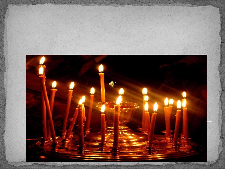 Горит дрожащая свеча. Не дунь на пламя сгоряча. А ты, волшебный огонек, О че...