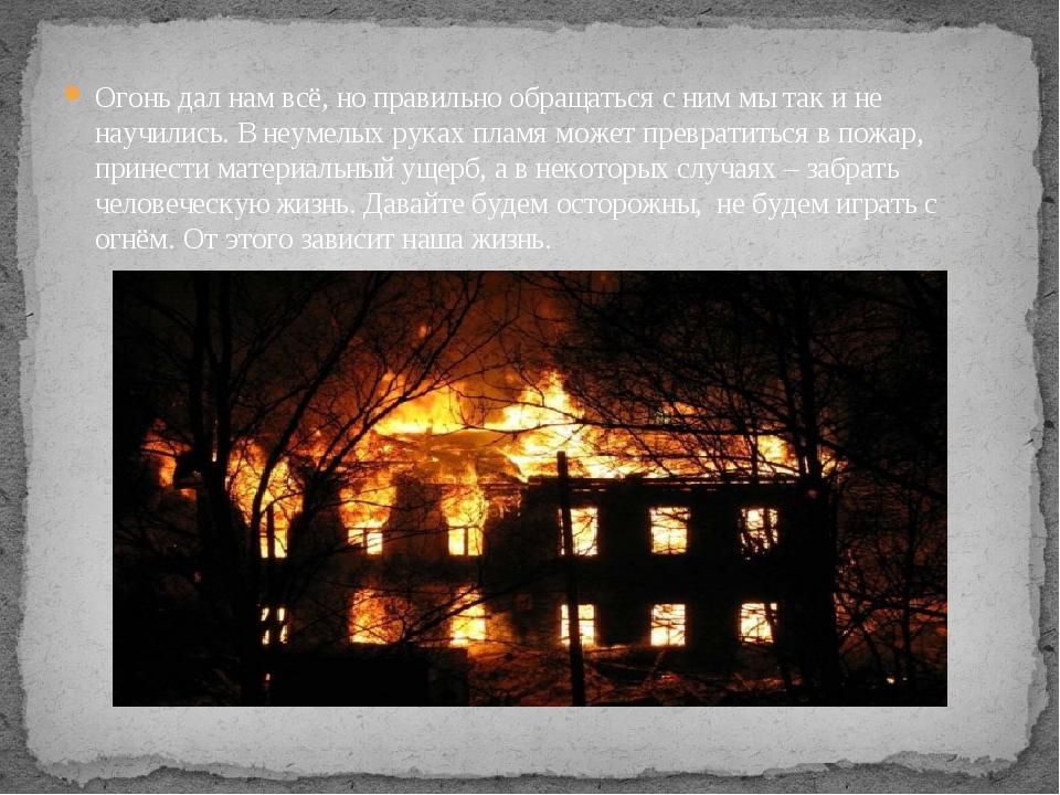 Огонь дал нам всё, но правильно обращаться с ним мы так и не научились. В неу...