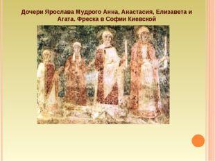 Дочери Ярослава Мудрого Анна, Анастасия, Елизавета и Агата. Фреска в Софии Ки