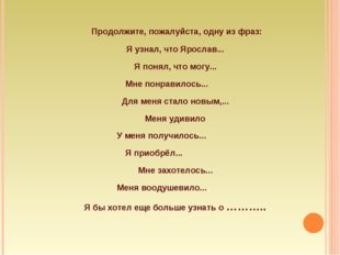 Продолжите, пожалуйста, одну из фраз: Я узнал, что Ярослав... Я понял, что м