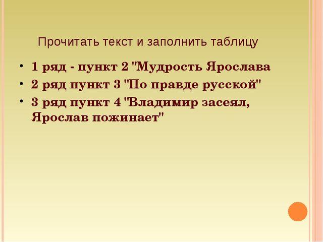 """Прочитать текст и заполнить таблицу 1 ряд - пункт 2 """"Мудрость Ярослава 2 ряд..."""