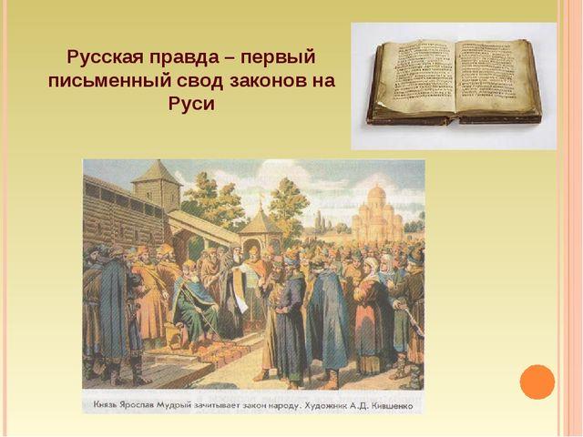 Русская правда – первый письменный свод законов на Руси