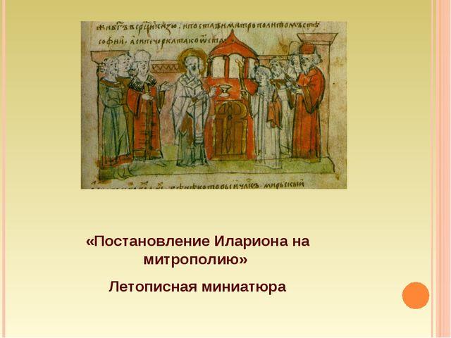 «Постановление Илариона на митрополию» Летописная миниатюра