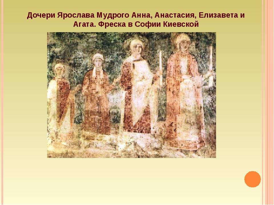 Дочери Ярослава Мудрого Анна, Анастасия, Елизавета и Агата. Фреска в Софии Ки...