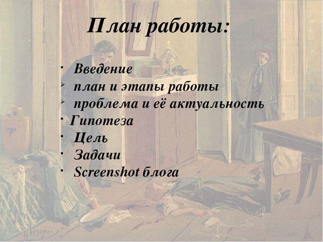План работы: Введение план и этапы работы проблема и её актуальность Гипотеза...