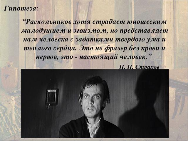 """Гипотеза: """"Раскольников хотя страдает юношеским малодушием и эгоизмом, но пре..."""