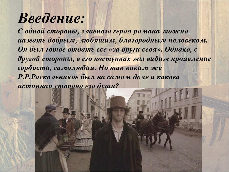 Введение: С одной стороны, главного героя романа можно назвать добрым, любящи...