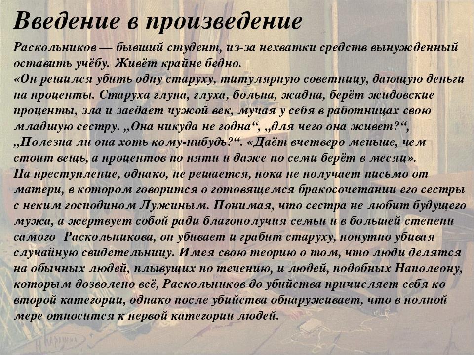 Введение в произведение Раскольников— бывший студент, из-за нехватки средств...