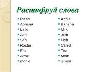 Расшифруй слова Pleap Abnana Lmki Ajm Sifh Roctar Eta Atme monle Apple Banana