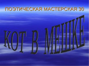 ПОЭТИЧЕСКАЯ МАСТЕРСКАЯ 30