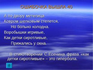 ОШИБОЧКА ВЫШЛА 40 А по двору метелица Ковром шелковым стелется, Но больно хол
