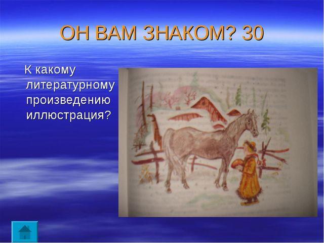 ОН ВАМ ЗНАКОМ? 30 К какому литературному произведению иллюстрация?