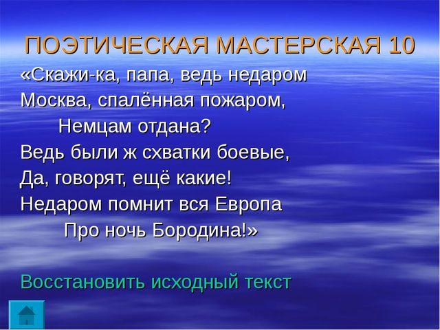 ПОЭТИЧЕСКАЯ МАСТЕРСКАЯ 10 «Скажи-ка, папа, ведь недаром Москва, спалённая пож...