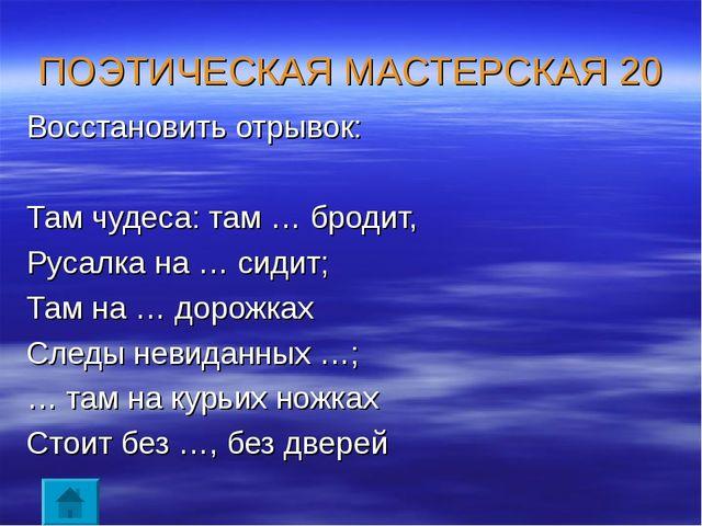 ПОЭТИЧЕСКАЯ МАСТЕРСКАЯ 20 Восстановить отрывок: Там чудеса: там … бродит, Рус...