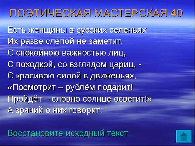 ПОЭТИЧЕСКАЯ МАСТЕРСКАЯ 40 Есть женщины в русских селеньях Их разве слепой не...