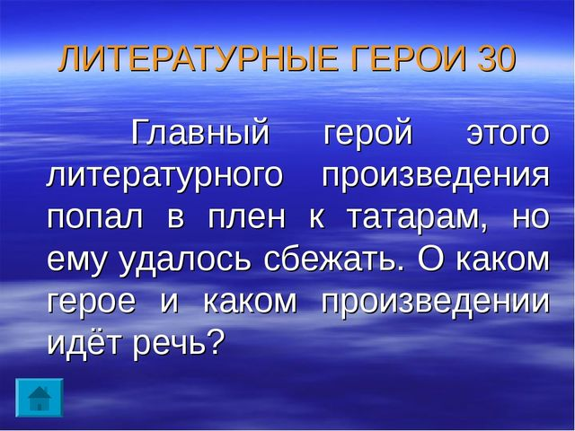 ЛИТЕРАТУРНЫЕ ГЕРОИ 30 Главный герой этого литературного произведения попал в...