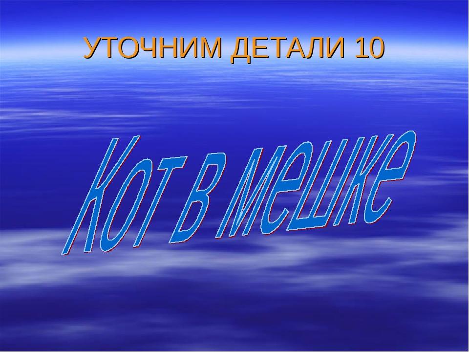 УТОЧНИМ ДЕТАЛИ 10
