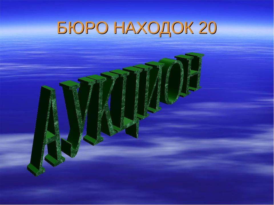 БЮРО НАХОДОК 20
